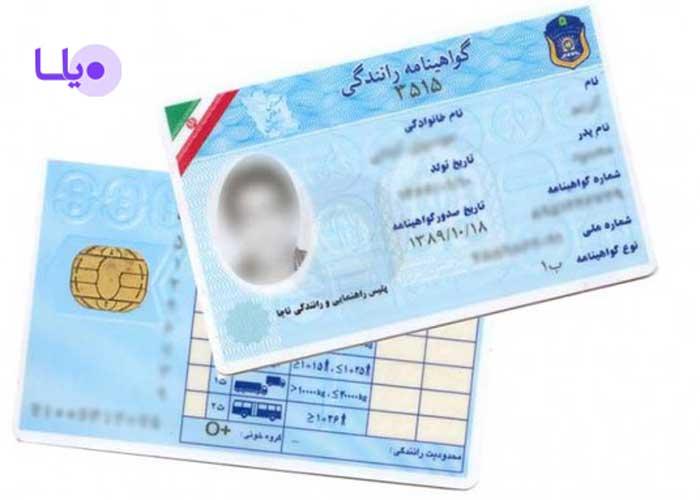 تعویض و المثنی گواهینامه