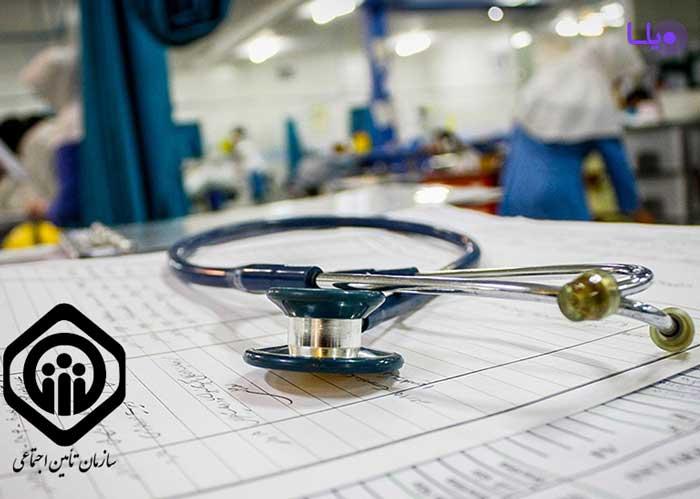 بیمه تامین اجتماعی شاغلین