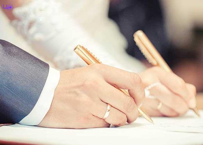 ثبت ازدواج