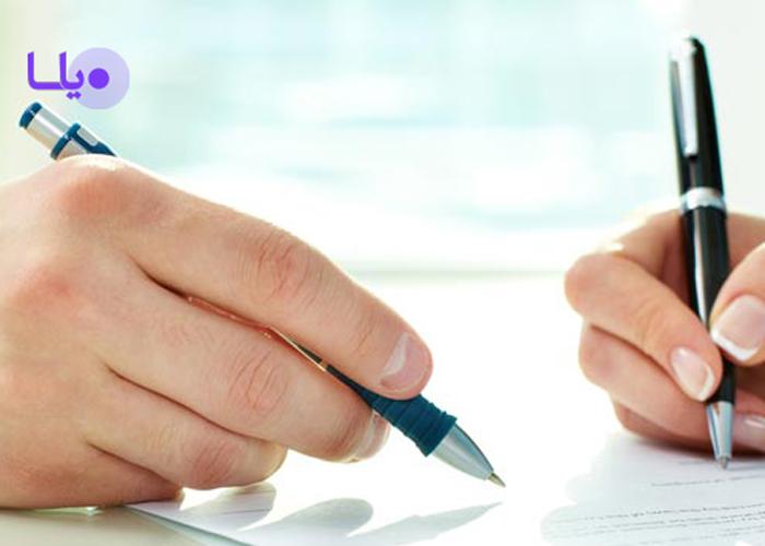 شرایط خصوصی قرارداد